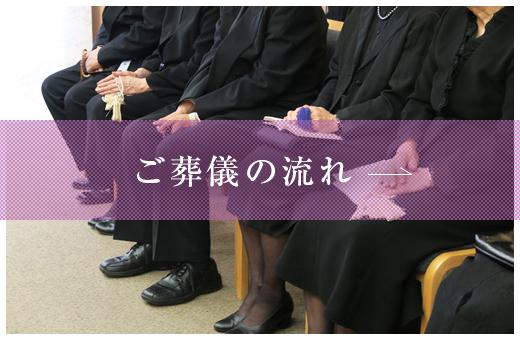 ご葬儀の流れ